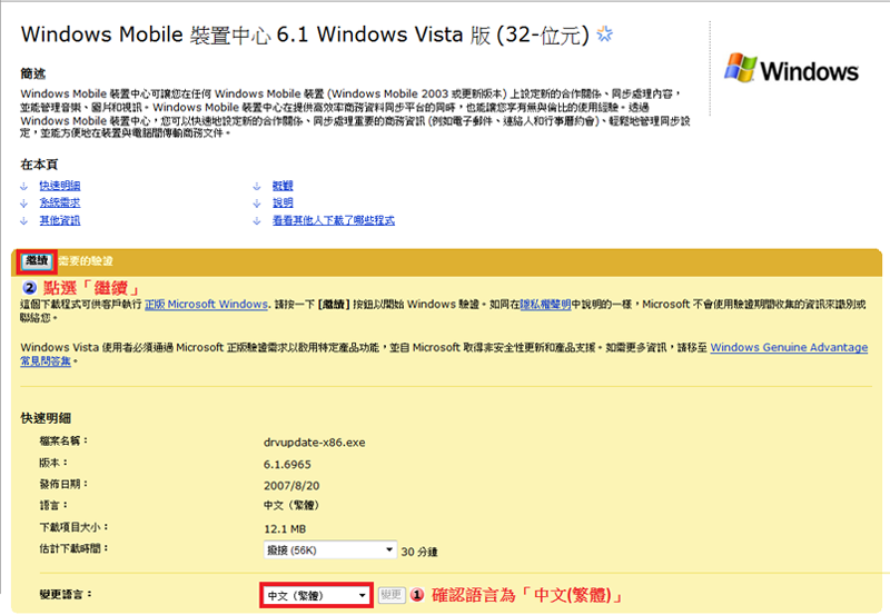 Windows Mobile 裝置中心